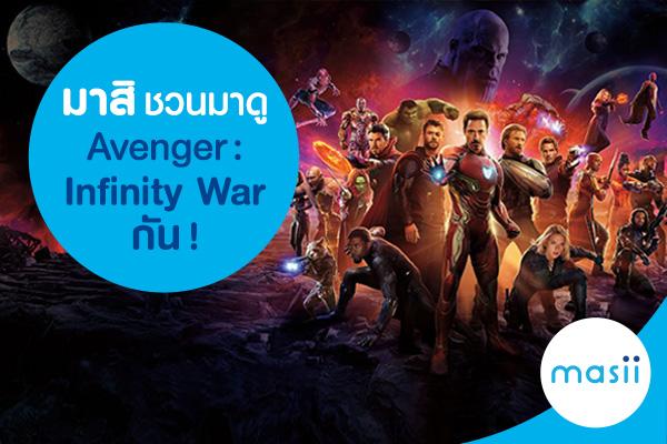 มาสิชวนมาดู Avenger: Infinity War กัน
