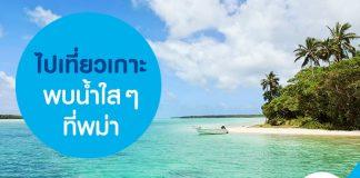 ไปเที่ยวเกาะ พบน้ำใสๆ ที่พม่า