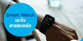 Smart Watch เอาใจสายสปอร์ต