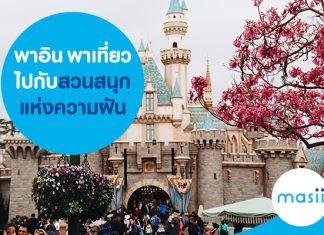 พาอิน พาเที่ยว ไปกับสวนสนุกแห่งความฝัน