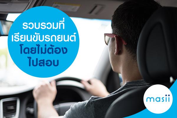 รวบรวมที่เรียนขับรถยนต์โดยไม่ต้องไปสอบ