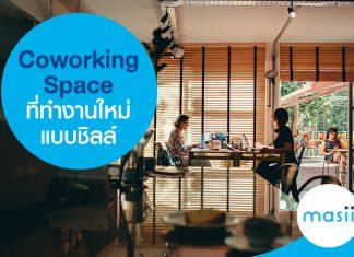 Coworking Space ที่ทำงานใหม่แบบชิลล์
