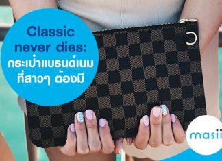 Classic never dies: กระเป๋าแบรนด์เนมที่สาวๆ ต้องมี