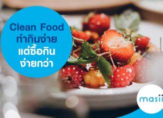 Clean Food ทำกินง่าย แต่ซื้อกินง่ายกว่า