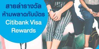 สายล่ารางวัลห้ามพลาด กับบัตร Citibank Visa Rewards