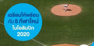 เตรียมให้พร้อมกับ 5 กีฬาใหม่ในโอลิมปิก 2020