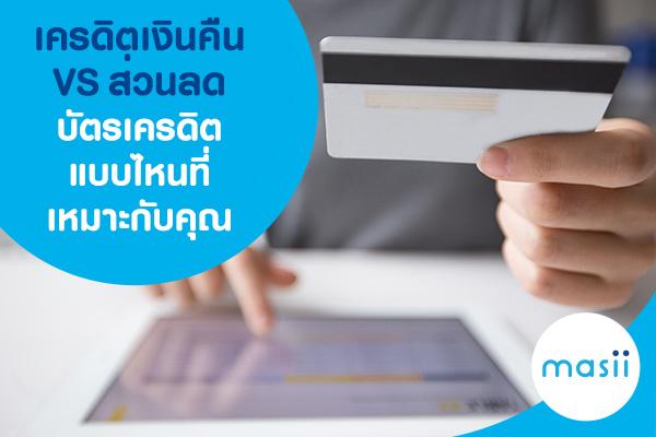 เครดิตเงินคืน vs ส่วนลด บัตรเครดิตแบบไหนที่เหมาะกับคุณ?