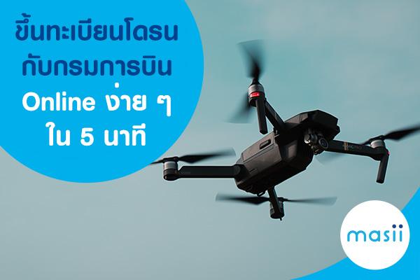 ขึ้นทะเบียนโดรนกับกรมการบิน Online ง่าย ๆ ใน 5 นาที