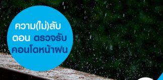 ความ(ไม่)ลับ ตอน ตรวจรับคอนโดหน้าฝน