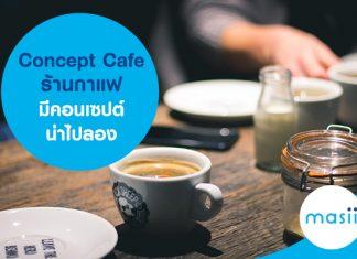 Concept Café ร้านกาแฟ มีคอนเซปต์น่าไปลอง