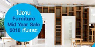 ไปงาน Furniture Mid Year Sale 2018 กันเถอะ