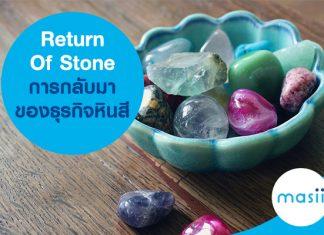 Return Of Stone การกลับมาของธุรกิจหินสี