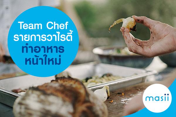 Team Chef รายการวาไรตี้ทำอาหารหน้าใหม่
