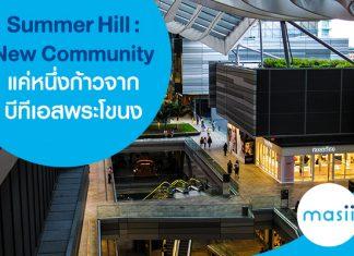 Summer Hill :New Community แค่หนึ่งก้าวจากบีทีเอสพระโขนง