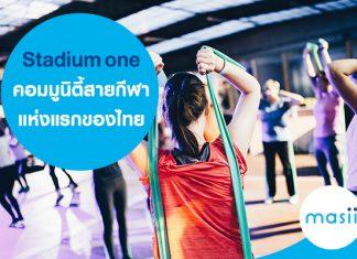 Stadium one คอมมูนิตี้สายกีฬาแห่งแรกของไทย