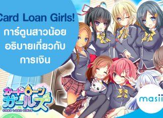 Card Loan Girls! การ์ตูนสาวน้อยอธิบายเกี่ยวกับการเงิน