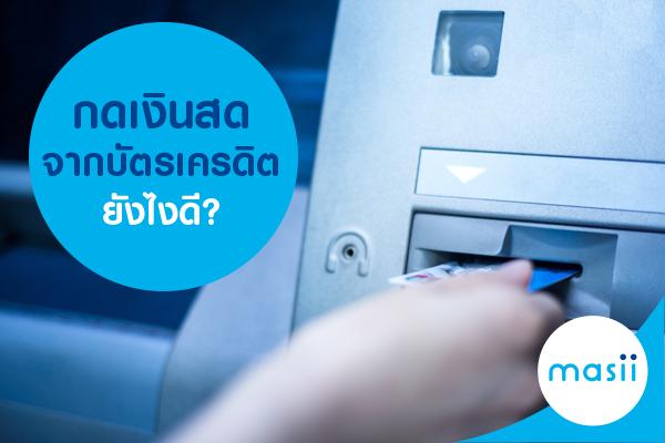 กดเงินสดจากบัตรเครดิตยังไงดี?