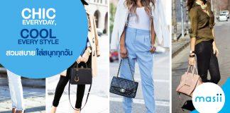 Chic Everyday, Cool Every Style สวมสบายใส่สนุกทุกวัน