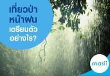 เที่ยวป่าหน้าฝน เตรียมตัวอย่างไร?