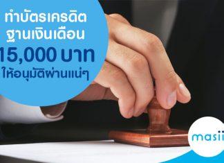 ทำบัตรเครดิต ฐานเงินเดือน 15,000 บาท ให้อนุมัติผ่านแน่ๆ