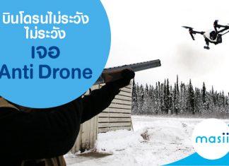 บินโดรนไม่ระวัง เจอ Anti Drone