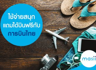 ใช้จ่ายสนุกแถมได้บินฟรีกับการบินไทย