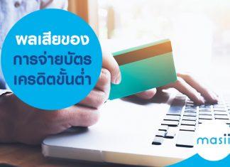 ผลเสียของการจ่ายบัตรเครดิตขั้นต่ำ