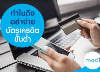 ทำไมถึงอย่าจ่ายบัตรเครดิตขั้นต่ำ