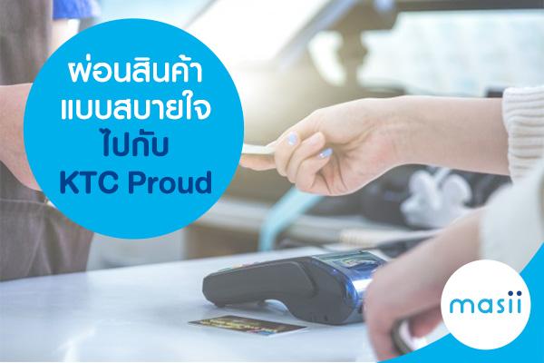 ผ่อนสินค้าแบบสบายใจ ไปกับ KTC Proud