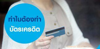 ทำไมต้องทำบัตรเครดิต