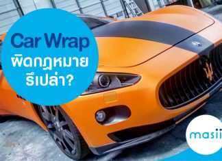 Car Wrap ผิดกฎหมายรึเปล่า?