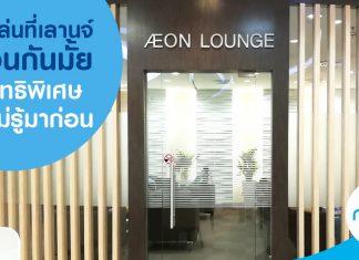 อิออนเลานจ์ aeon lounge