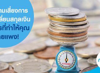 ค่าความเสี่ยงการแลกเปลี่ยนสกุลเงิน ตัวการที่ทำให้คุณจ่ายแพง!
