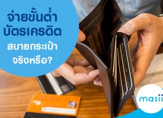 จ่ายขั้นต่ำบัตรเครดิต สบายกระเป๋าจริงหรือ?