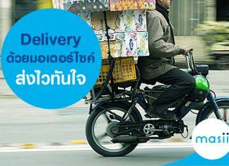 Delivery ด้วยมอเตอร์ไซค์ ส่งไวทันใจ