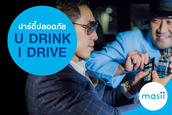 ปาร์ตี้ปลอดภัยกลับ U DRINK I DRIVE