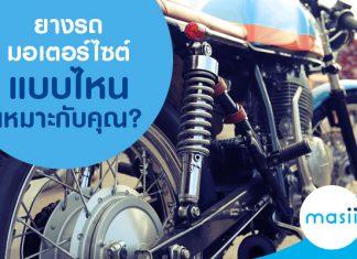 ยางรถมอเตอร์ไซต์แบบไหนเหมาะกับคุณ?