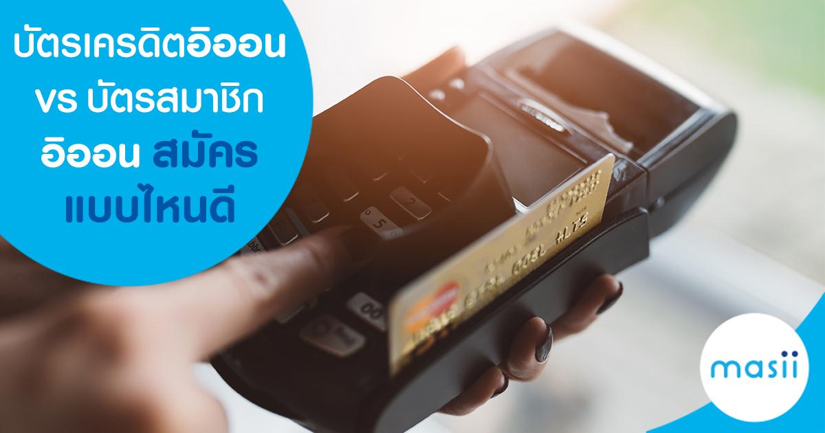 บัตรเครดิตอิออน vs บัตรสมาชิกอิออน สมัครแบบไหนดี?