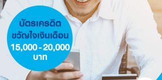 บัตรเครดิตขวัญใจฐานเงินเดือน 15,000 – 20,000 บาท