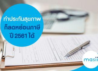 ทำประกันสุขภาพ ก็ลดหย่อนภาษี ปี 2561 ได้