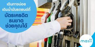 เดินทางบ่อย เติมน้ำมันรถยนต์ถี่ บัตรเครดิตธนชาตช่วยคุณได้