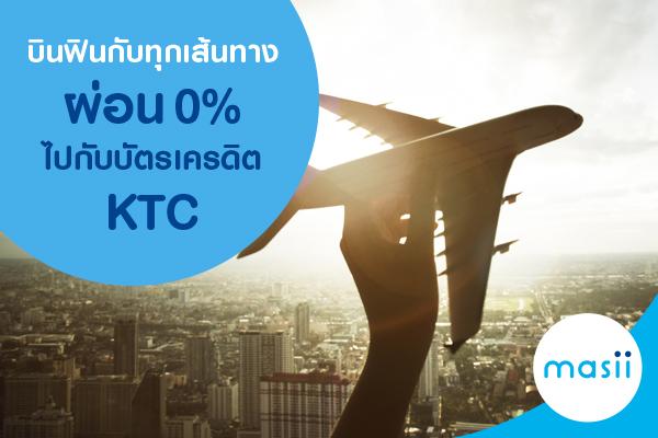 บินฟินกับทุกเส้นทางผ่อน 0% ไปกับบัตรเครดิต KTC