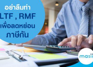 อย่าลืมทำ LTF , RMF เพื่อลดหย่อนภาษีกัน