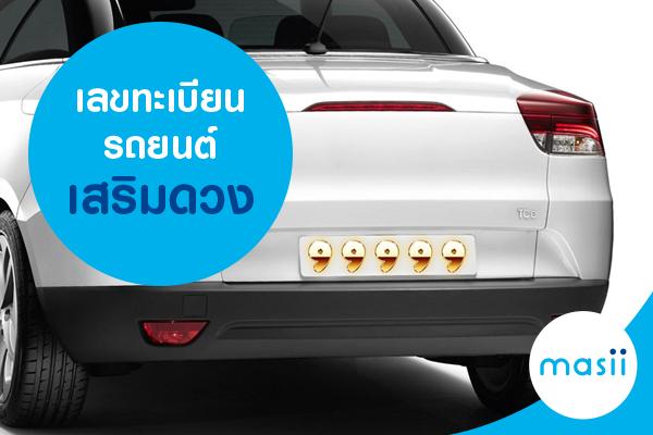 เลขทะเบียนรถยนต์เสริมดวง