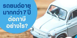 รถยนต์อายุมากกว่า 7 ปี ต่อภาษีอย่างไร?