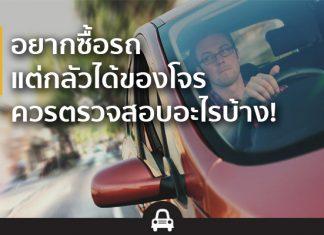 อยากซื้อรถ แต่กลัวได้ของโจร ควรตรวจสอบอะไรบ้าง