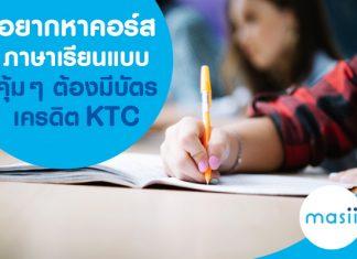 อยากหาคอร์สภาษาเรียนแบบคุ้มๆ ต้องมีบัตรเครดิต KTC