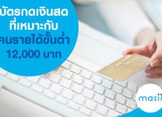 บัตรกดเงินสด ที่เหมาะกับคนรายได้ขั้นต่ำ 12,000 บาท