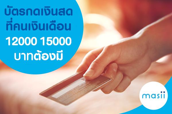 บัตรกดเงินสด ที่คนเงินเดือน 12000-15000 บาทต้องมี