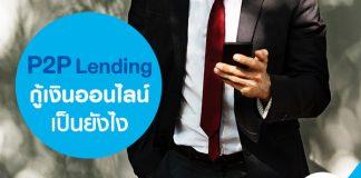 P2P Lending กู้เงินออนไลน์เป็นยังไง